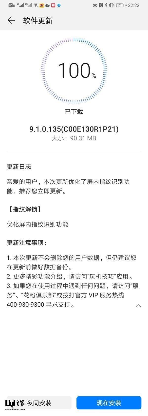 华为P30手机推送EMUI 9.1更新:优化屏内指纹识别_Pro