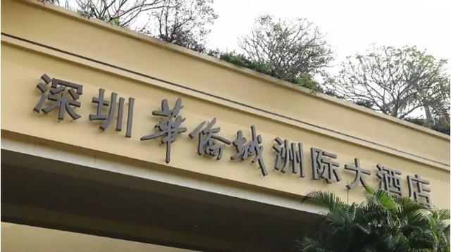 全球首个5G智慧酒店落户深圳:华为鼎力支持