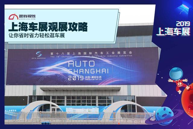 上海车展观展攻略 让你省时省力轻松逛车展