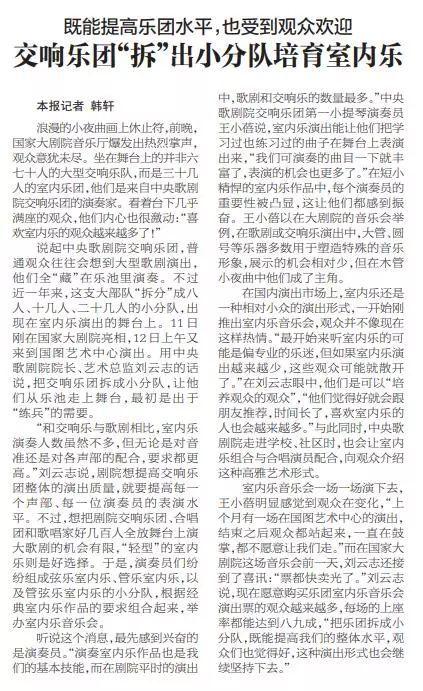 """【媒体报道】中央歌剧院开展""""岗位大练兵""""受关注"""