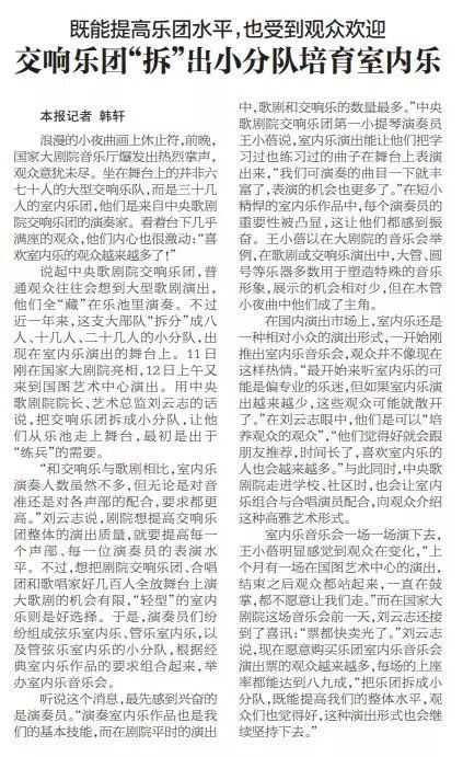"<b>【媒体报道】中央歌剧院开展""岗位大练兵""受关注</b>"