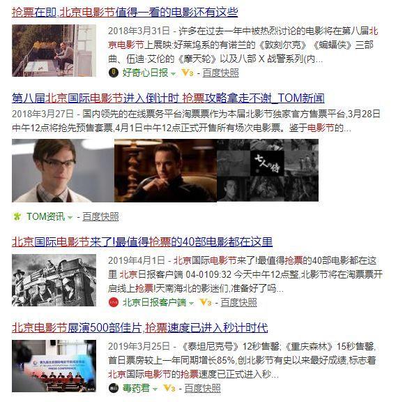 """中国电影节,别名""""抢票节"""""""