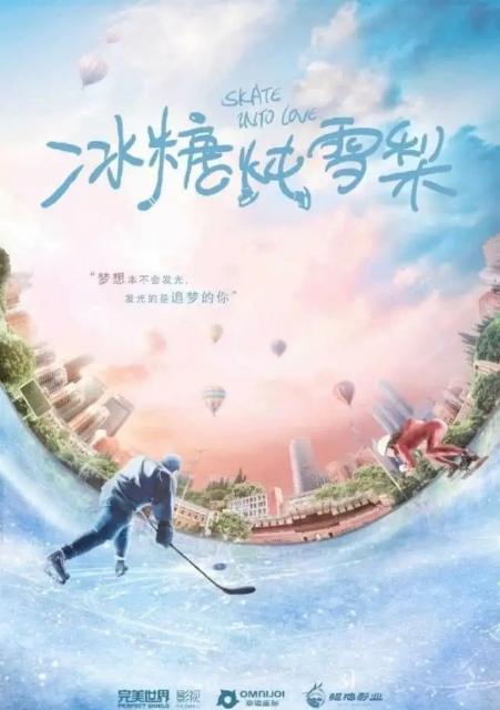 電影《冰糖燉雪梨》終于在山東青島舉行了開機儀式
