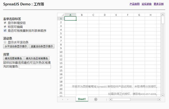 从零开始,纯前端表格控件-SpreadJS 新人学习笔记【第二周】