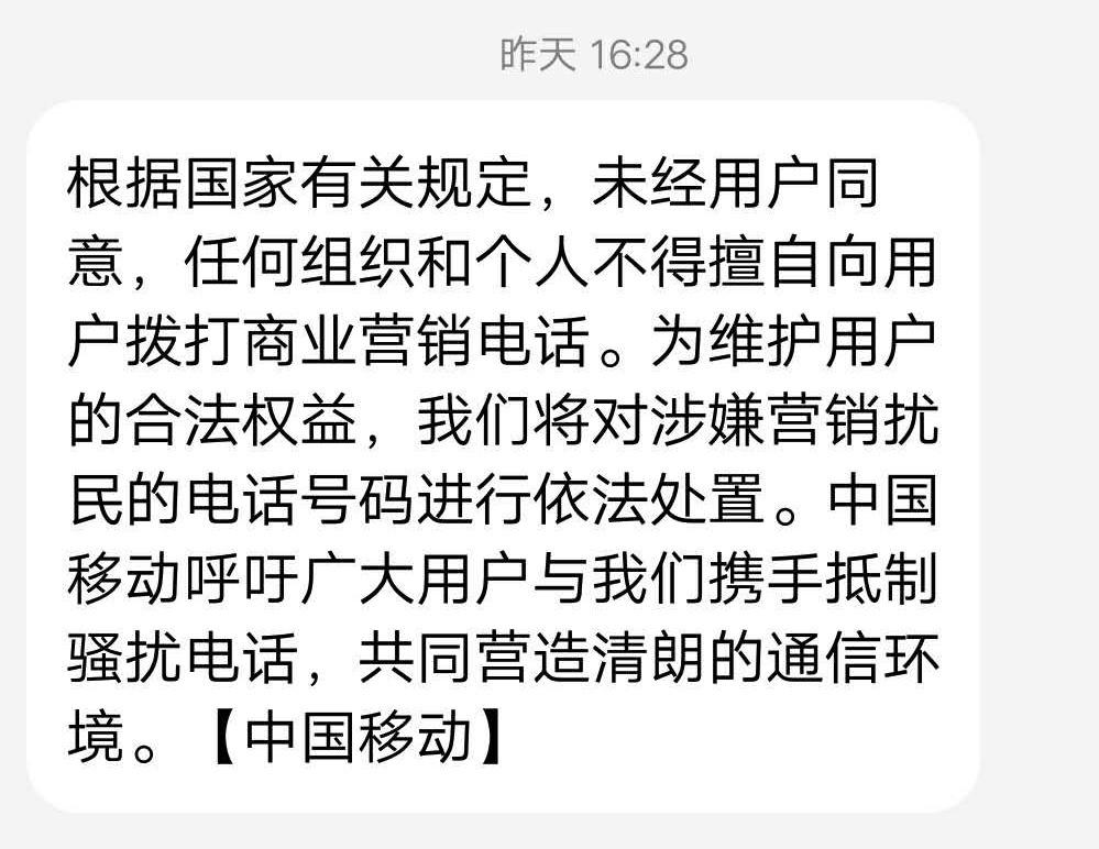 中国移动:未经用户同意,不得向用户拨打商业营销电话_短信