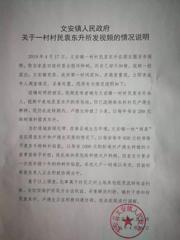 廊坊一村民称自家麦田被村委会毁坏种树 官方回应