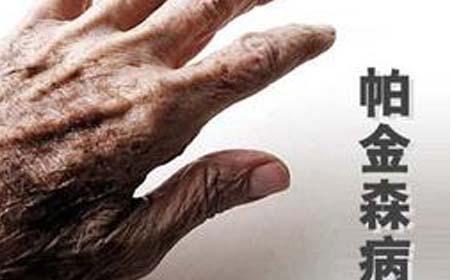 正确认识帕金森病,患者在诊疗时常见的疑问