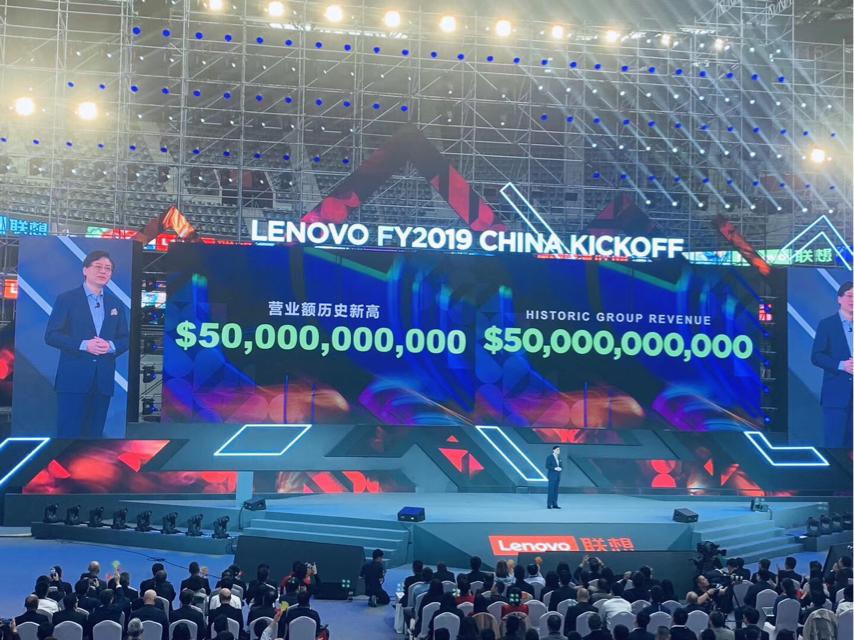 杨元庆:联想营业额历史上首次突破500亿美元