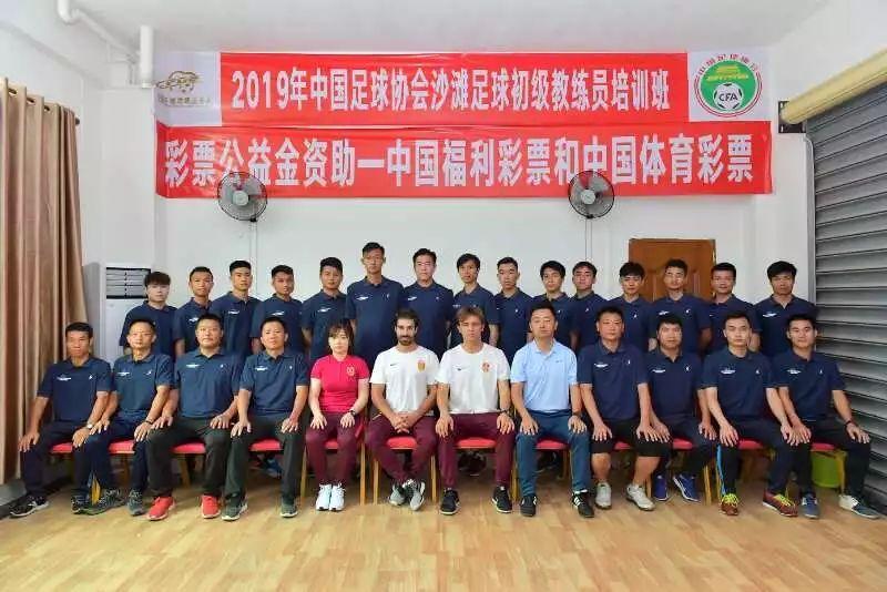 中国足协沙滩足球初级教练员培训在琼开班 国家沙滩足球队主教练任教