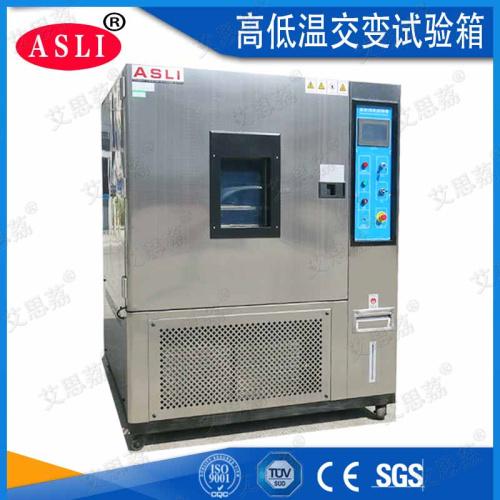 传感器温度交变试验箱