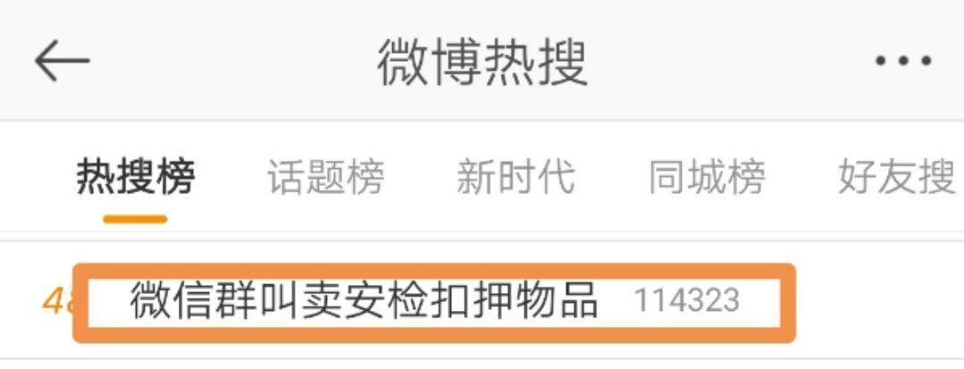 """""""微信群叫卖安检扣押物品""""上热搜,网友们表示……"""