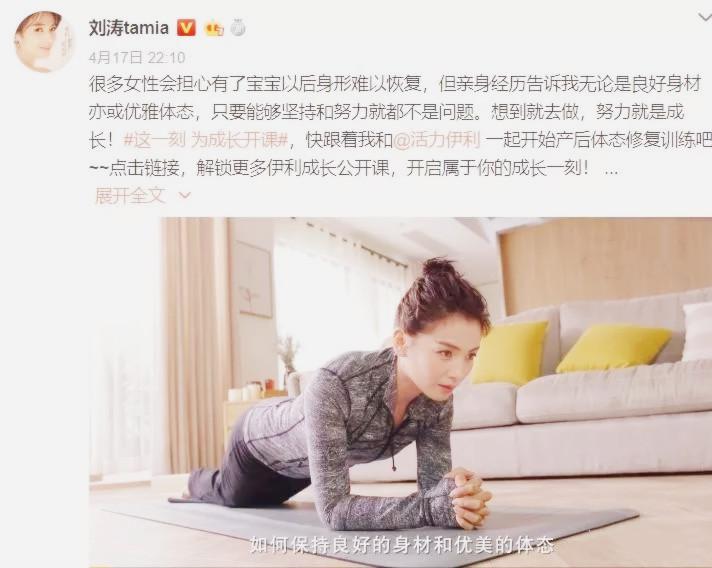 刘涛亲临示范产后瑜伽:优雅身形很简单