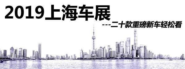 三分钟看完2019上海车展热门新车