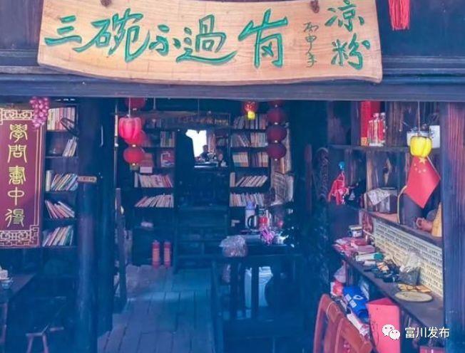 今天,富川这两个村又双吸引了无数美食墨v两个老街文人杨舍图片