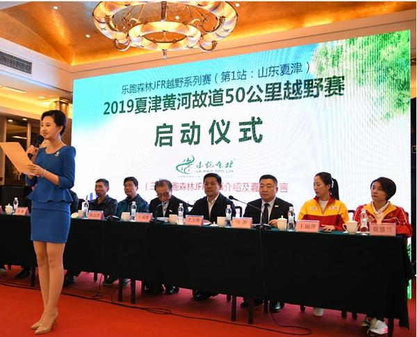 乐跑森林启动  奥运(世界)冠军王丽萍邢傲伟莫慧兰助阵