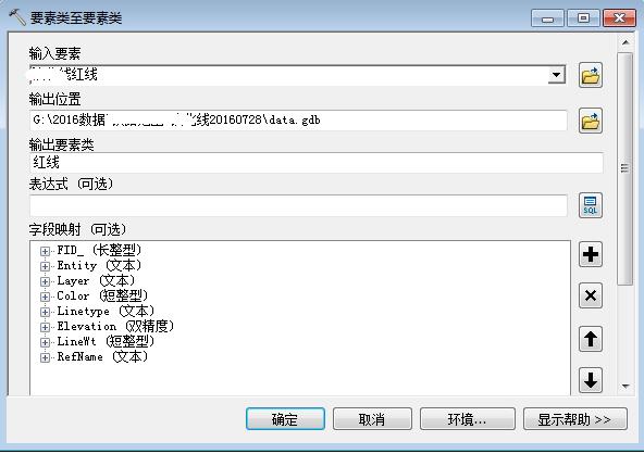 ArcGIS注记要素shp字段值转出CAD注记的方法