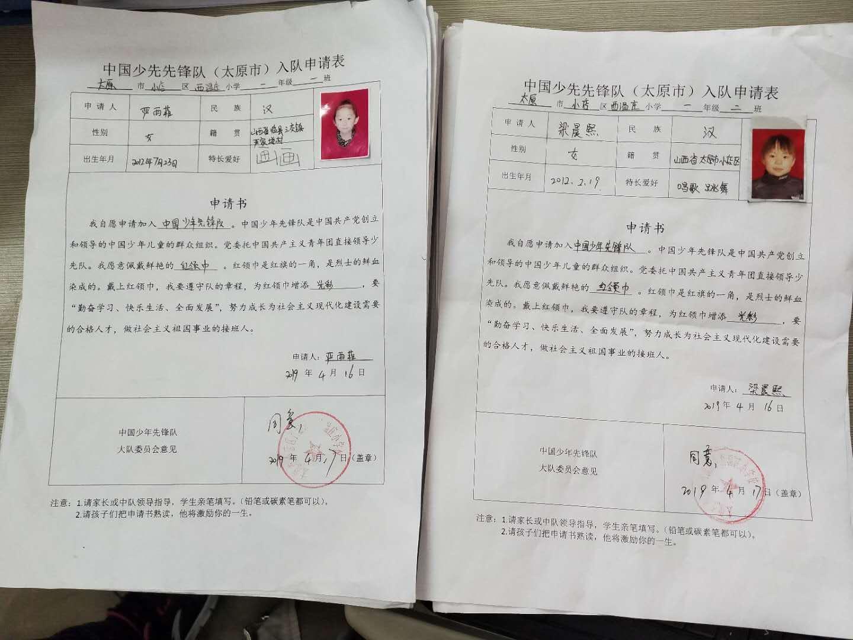 我是中国少年先锋队队员 小店区西温庄小学一年级开展队前教育活动 入队