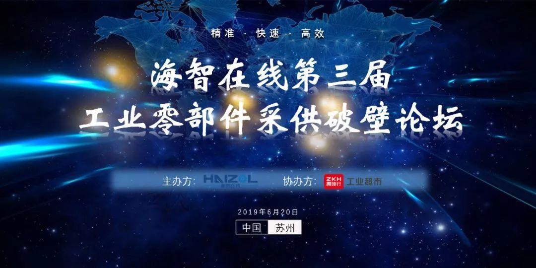 【6月20日】千家工厂相约苏州万豪对接百亿订单