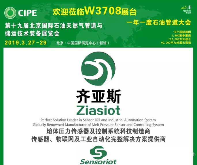 齐亚斯参展第十九届北京国际石油天然气管道与储运技术装备展览会