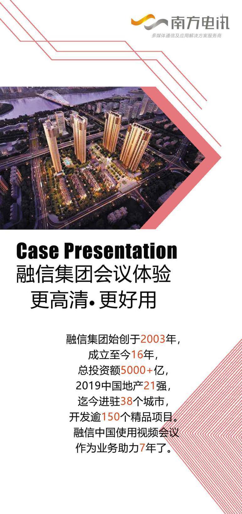 """案例呈现:房地产行业如何成功运用""""云视频协作""""?"""