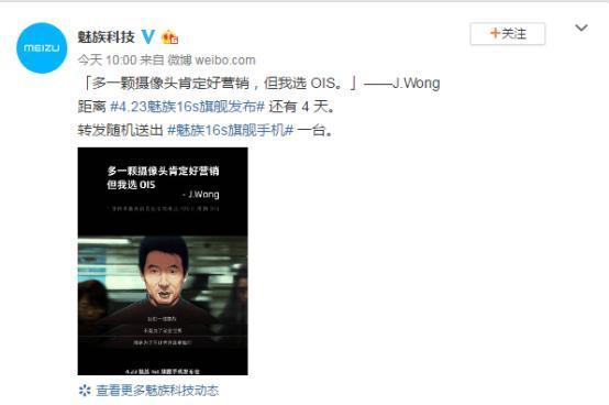 4月23日魅族16s发布,倒计时4天海报揭秘拍照选OIS的原因
