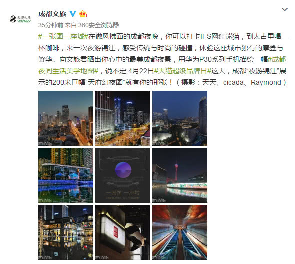 <b>一张图一座城再揭面纱 华为P30有景有故事</b>