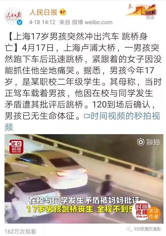 全程不到5秒!17岁男孩突然冲出汽车,跳桥身亡!母亲跪地痛哭…