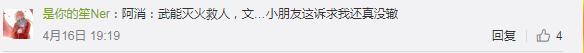 <b>小学生打119投诉老师拖堂?!网友:这是消防叔叔也不能灭的火</b>