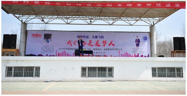 康鹏飞老师和彭超老师新疆感恩励志巡回演讲圆