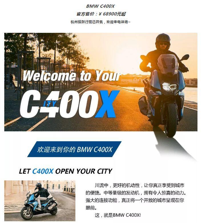 68900元起,国内产的宝马C400X踏板车正式发布售价