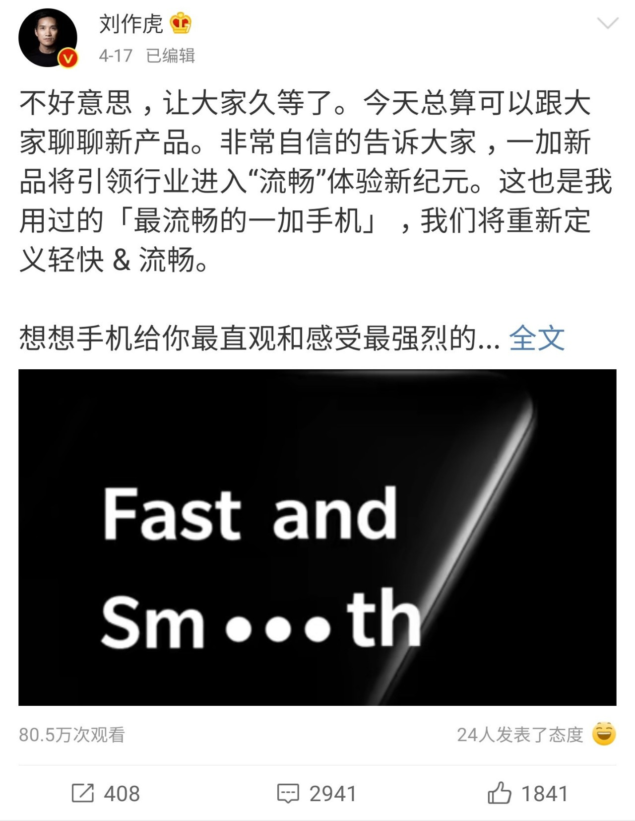 一加7 Pro官宣:系统流畅度完胜苹果 iOS 网友:坐等打脸