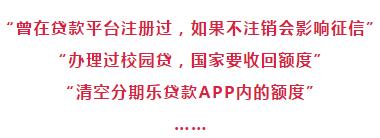 小心!网贷新骗局,鲤城、晋江等地已有20多人被骗!
