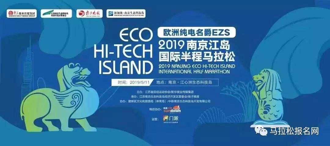 更绿色更有氧2019南京江岛国际半程马拉松报名开启
