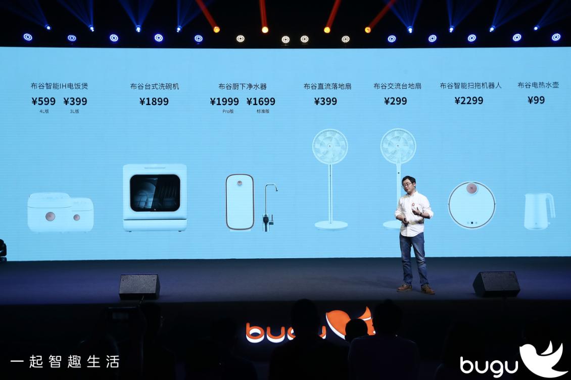 美的互联网品牌布谷首推新品 互联网家电带来三大影响