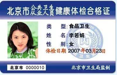 北京办健康证检查乙肝吗