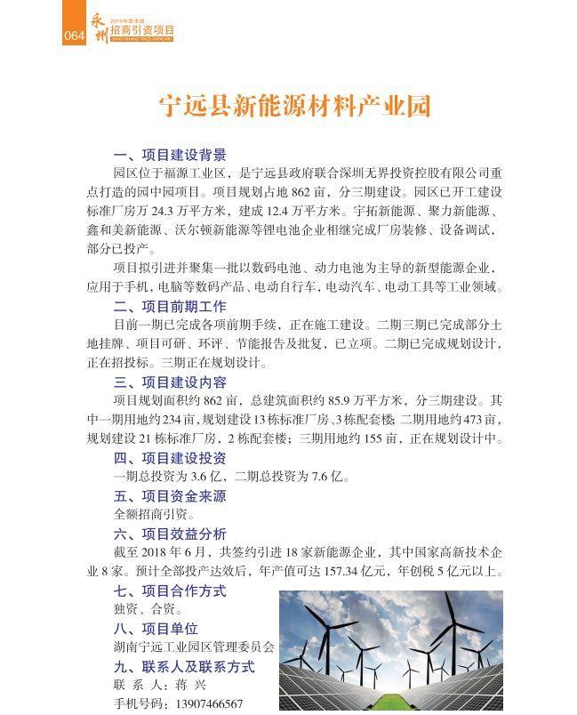 永州多少人口_永州市各区县 祁阳县人口最多GDP第一,江华县面积最大 三吾头条