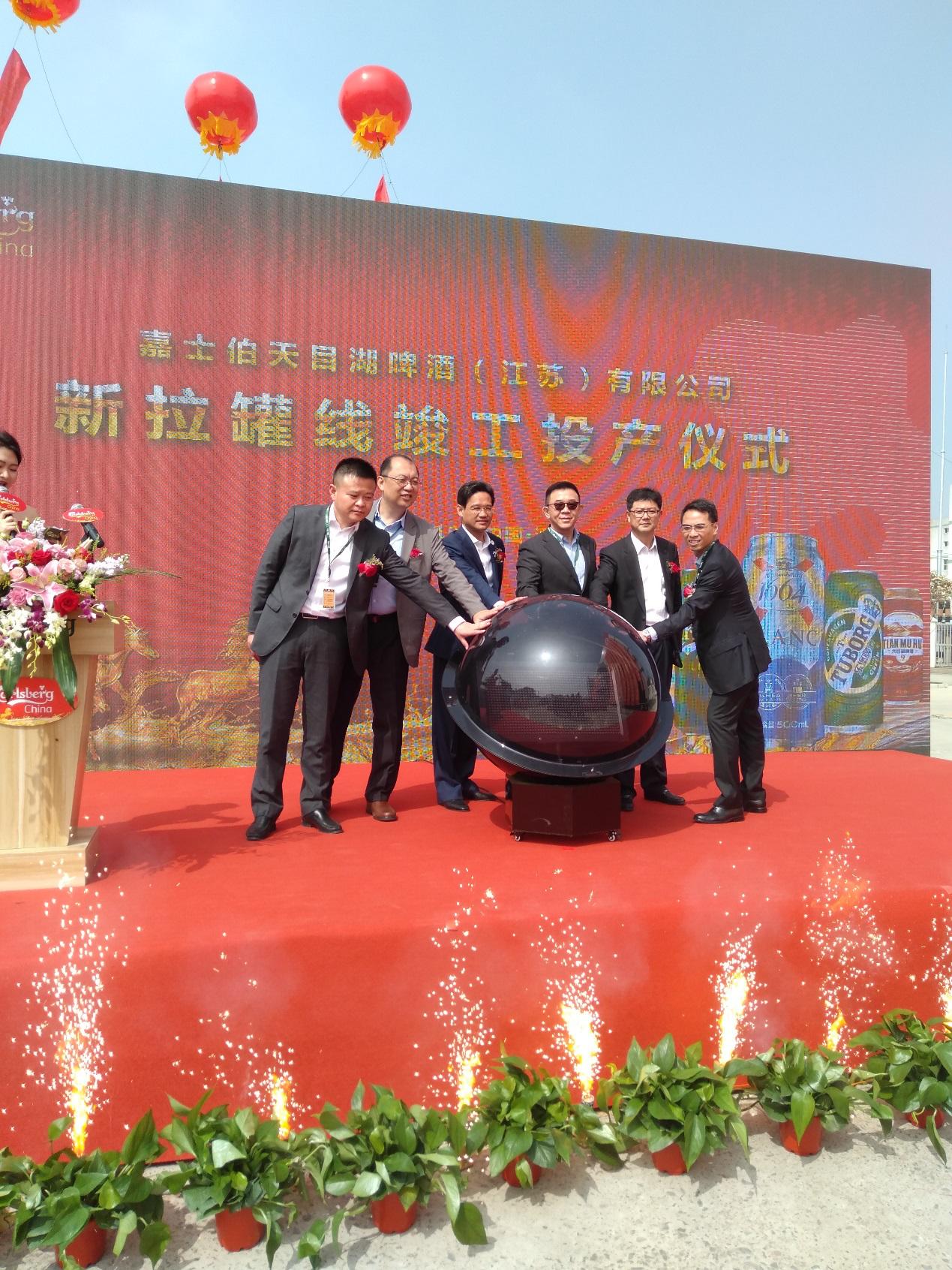嘉士伯中国第一条SLEEK(纤体罐)拉罐生产线在江苏顺利竣工投产