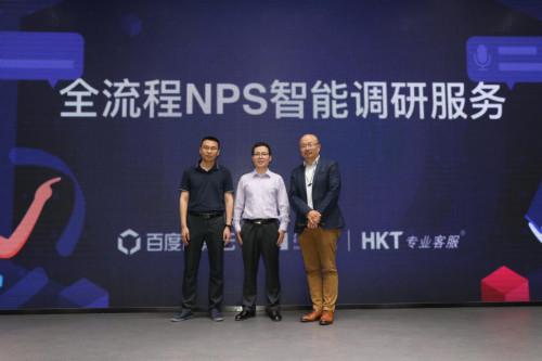 合力亿捷+百度智能云+HKT专业客服,携手共建智能客服生态