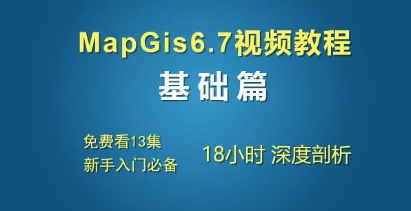[MapGIS6.7基础视频教程] 购买教程送铜板+VIP用户组啦!