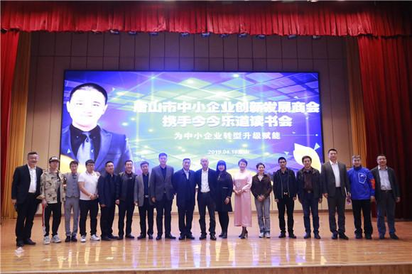 唐山市中小企业创新发展商会携手今今乐道读书会活动圆满成功