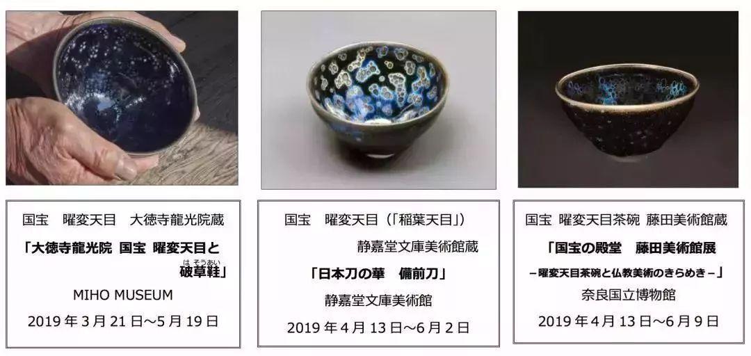 仅30天!日本三件国宝曜变天目同期展出:一生一次的邂逅