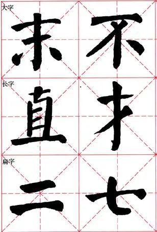 颜体合体字是形态各异,丰富多彩,所以初学者更要认真描摹原作,并学会思考、分析和安排好字的中心点.