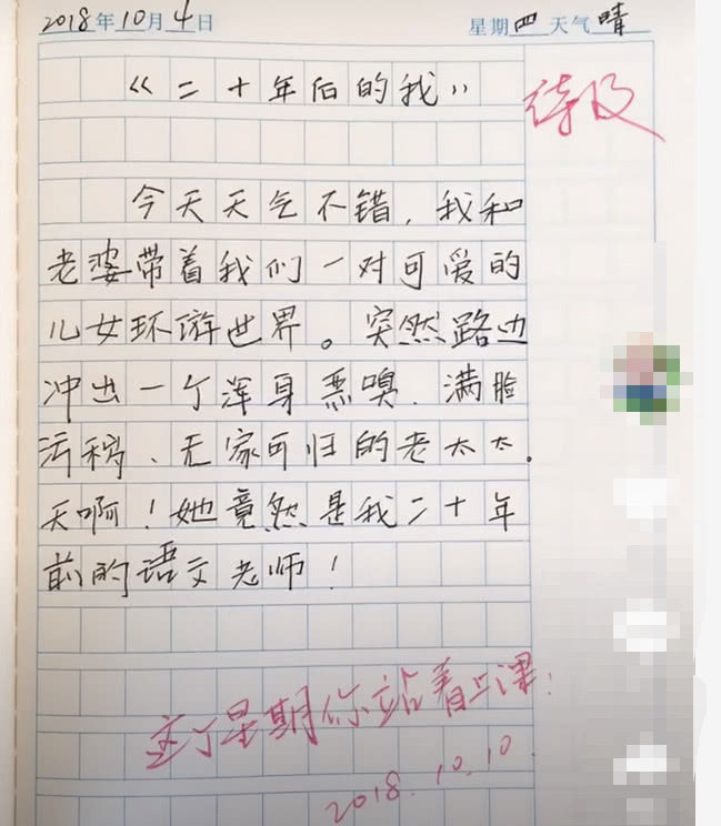 小学生写20年后的自己,语文老师气晕,大学生:我都不敢这么写