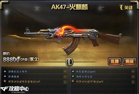 ak47火麒麟视频_cf个人仓库火麒麟_cf个人仓库火麒麟画法