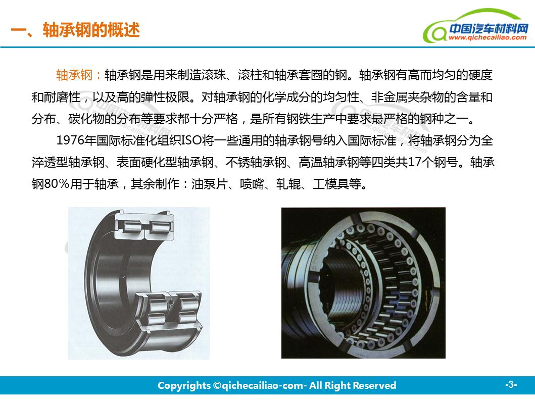 汽车材料及工艺技术体系金属材料篇 之轴承钢