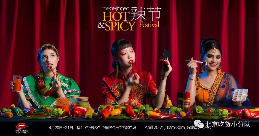 北京zui燃美食节来了!限两天