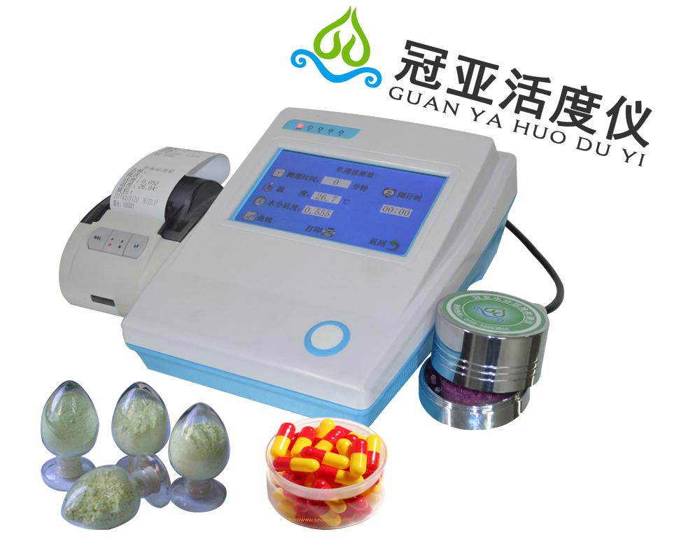 医药水分活度测定仪