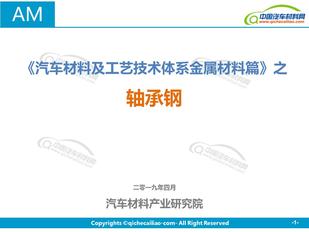 【一文读懂】《汽车材料及工艺技术体系金属材料篇》之轴承钢