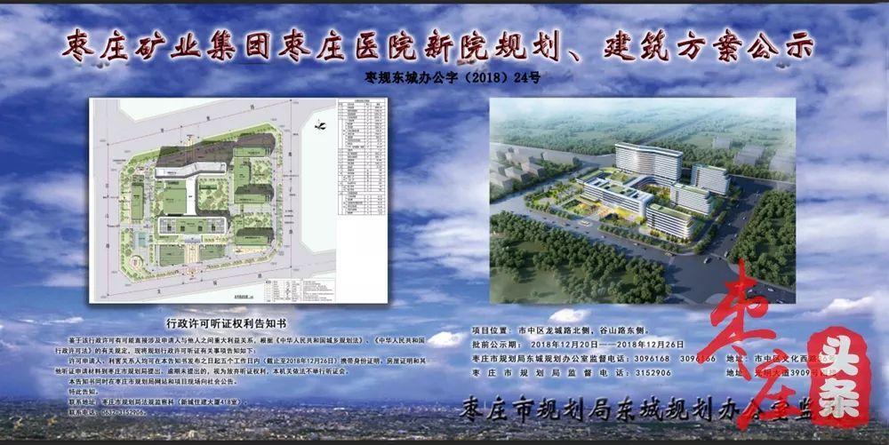 重磅!市中区将新添一座医养结合大型医院,看看它在哪?