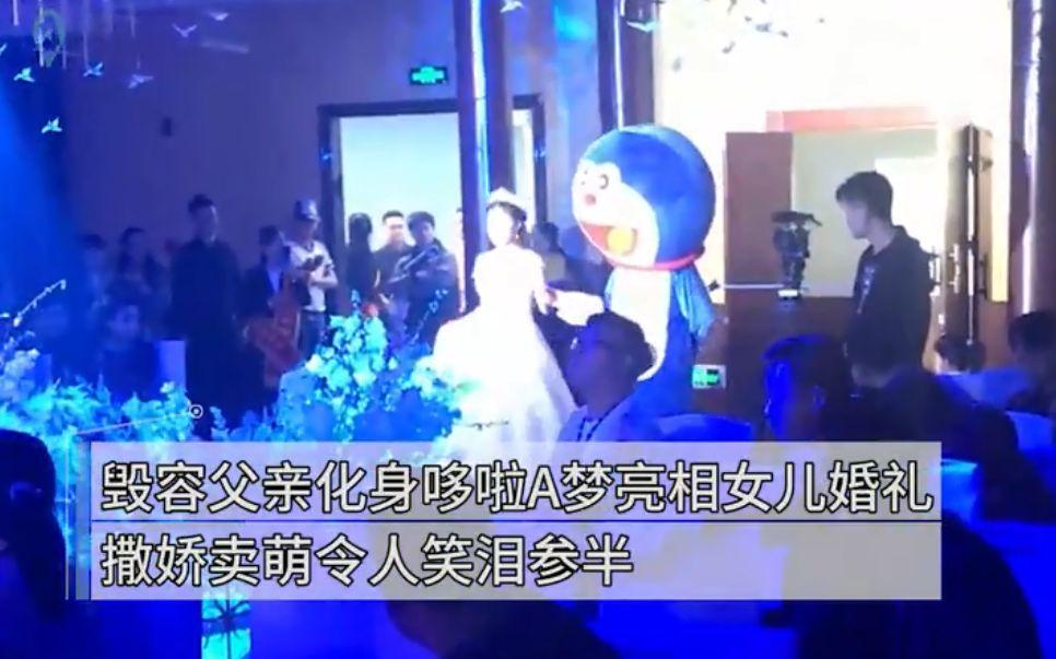 婚礼上毁容父亲,化身哆啦A梦陪伴女儿出嫁,全场都哭了